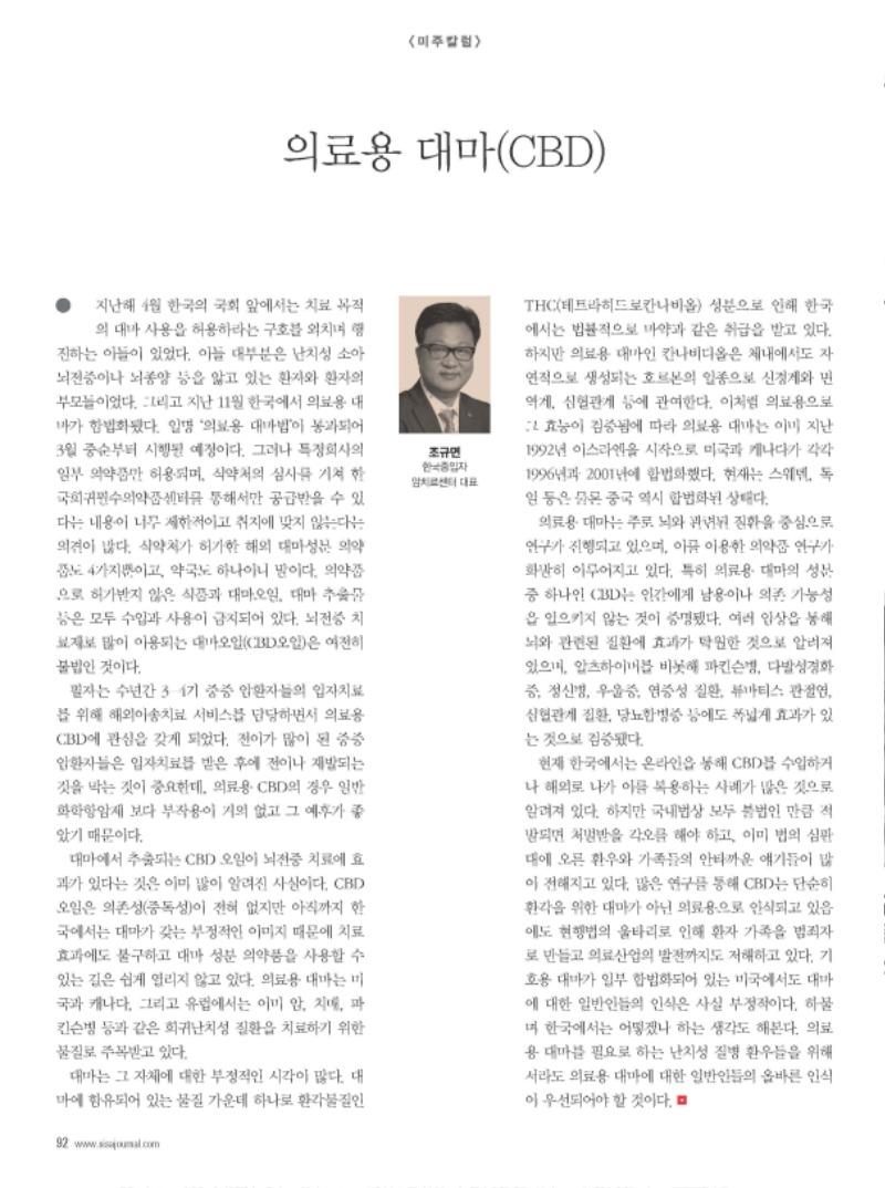 KJ 44_미주칼럼_조규면 대표 (1).jpg